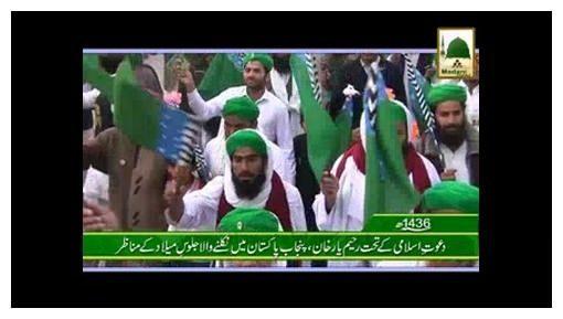 Package - Juloos-e-Milad (Rahim Yar Khan)