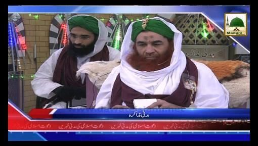 News Clip-23 Dec - Kya Chotay Bachay Khushbo Nahi Laga Saktay