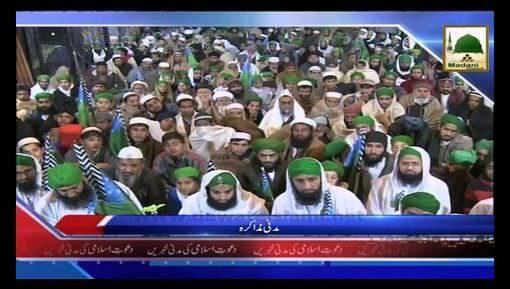 News Clip-23 Dec - Mehfil-e-Milad Say Awam Nay Kya Sikha Aur Ap Ko Kya Hasil Hoa