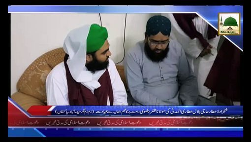 News Clip-26 Dec - Shahzada-e-Attar Ki Maulana Zafar Razavi دامت برکاتہم العالیہ Say Ayadat