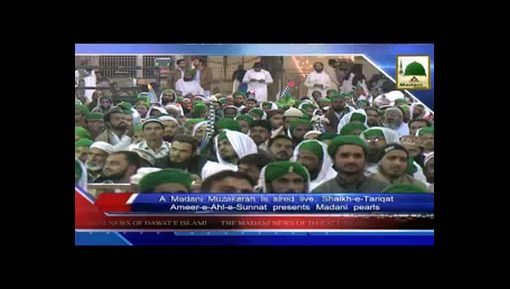 Madani News English - 25 Dec - 13 Rabi ul Awwal