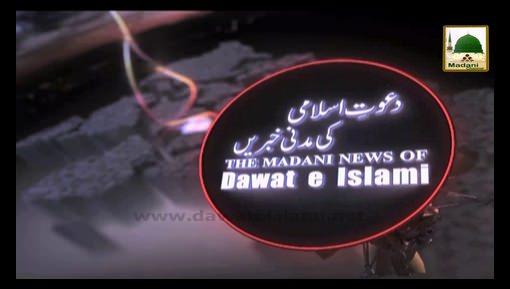 Madani Khabrain Urdu - 24 Dec - 12 Rabi ul Awwal