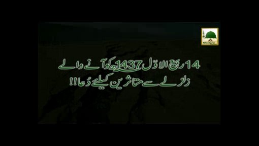 26 Dec Ko Any Walay Zalzalay Say Mutasireen Kay Liye Dua