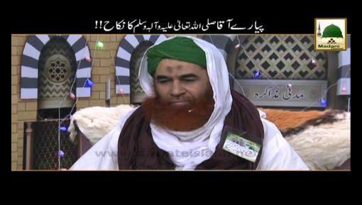 Pyaray Aaqa ﷺ Ka Nikah