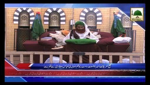 News Clip-25 Dec - Ameer-e-Ahlesunnatدامت برکاتہم العالیہ Ki Abbas Attari Say Taziyat