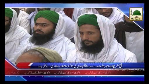News Clip-25 Dec - Ameer-e-Ahlesunnatدامت برکاتہم العالیہ Ki Doctor Wasif Attari Say Taziyat