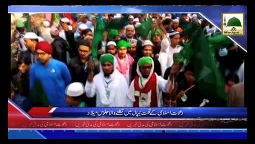 News Clip-25 Dec - Hind Main Nikalnay Wala Juloos-e-Milad