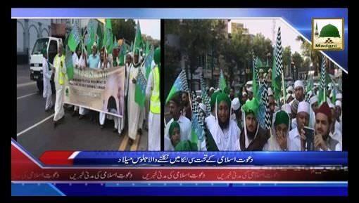News Clip-25 Dec -Mukhtalif Muqamat Main Nikalnay Walay Juloos-e-Milad