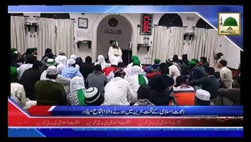 News Clip-25 Dec -ؓBahrain Main Honay Wala Ijtima-e-Milad