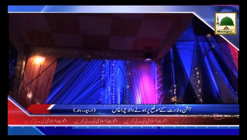 News Clip-25 Dec -ؓHind Main Jashn-e-Wiladat Kay Moqay Par Honay Wala Charaghan