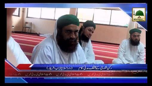 News Clip-25 Dec -ؓTanzania Africa Main Rukn-e-Shura Kay Mukhtalif Madani Kaam