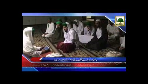 News Clip-25 Dec -USA Main Ashiqan-e-Rasoolﷺ Kay Mukhtalif Madani Kaam