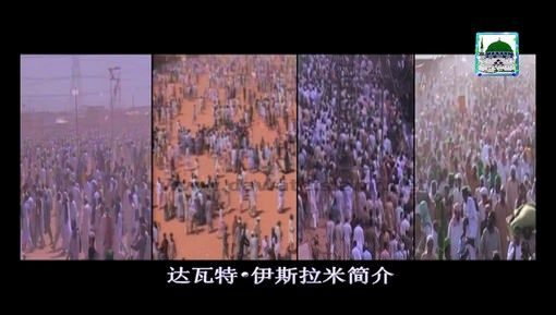 Documentary - Chinese Subtitled - Introduction Of Dawateislami - 2015
