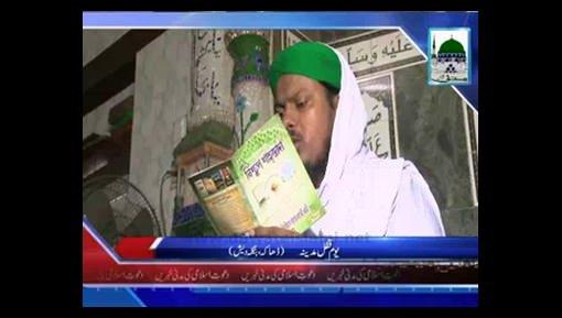 News Clip-28 Dec - Mukhtalif Muqamat Par Youm-e-Qufl-e-Madina