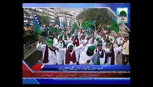 News Clip-28 Dec - Mukhtalif Mumalik Main Juloos-e-Milad