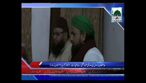 News Clip-28 Dec - Hind Main Ashiqan-e-Rasool Ki Haji Abdul Ghani Sahab Say Ayadat