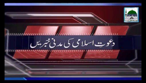 Madani Khabrain Urdu - 28 Dec - 16 Rabi ul Awwal