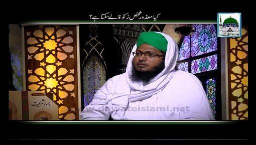 Mazoor Shakhs Zakat Lay sakta Hai?