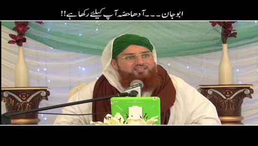 Abu Jan Aadha Hissa Aap Kay Lay Rakha Hai
