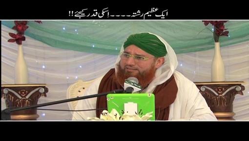 Aik Azeem Rishta Is Ki Qadar Kijiye