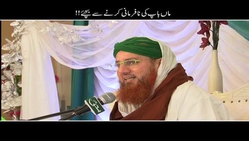 Maa Baap Ki Nafarmani Karnay Say Bachiye