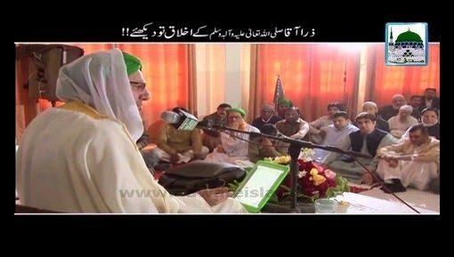 Zara Aaqa ﷺ Kay Akhlaq To Dekhiye