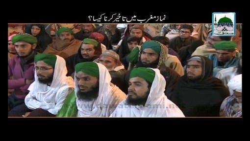 Namaz e Maghrib Main Takheer Karna Kaisa?