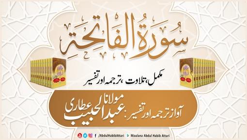 Surah Al-Fatiha Ma Tafseer Siratul Jinan