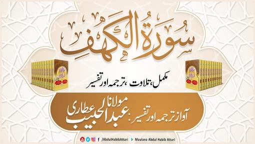 Surah Al-Kahaf Ma Tafseer Siratul Jinan
