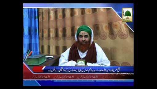 News Clip-15 Dec - Ameer-e-Ahlesunnat دامت برکاتہم العالیہ Taziyat Kartay Hoye