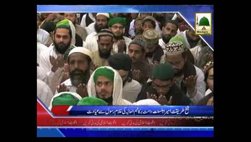 News Clip-15 Dec - Ameer-e-Ahlesunnat دامت برکاتہم العالیہ Ki Ghulam Rasool Attari Say Ayadat