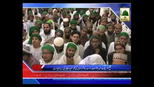 News Clip-16 Dec - Ameer-e-Ahlesunnat دامت برکاتہم العالیہ Ki Muhammad Saeed Attari Say Ayadat