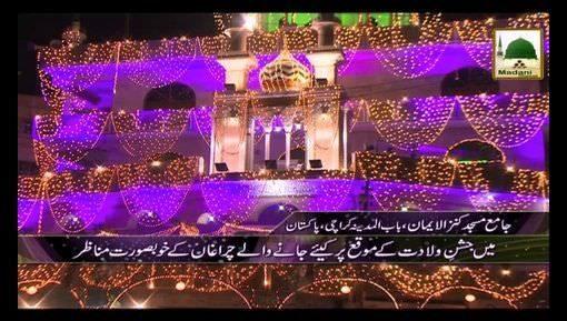 Package - Jashn-e-Wiladat Kay Moqay Par Honay Wala Charaghan(Masjid Kanz-ul-Iman karachi)