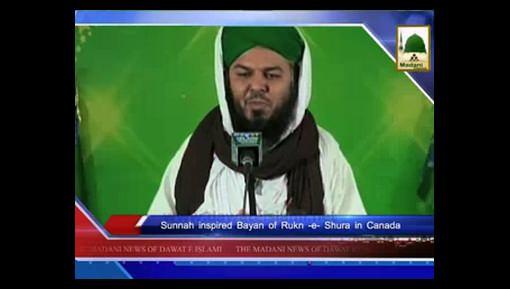 News Clip-18 Dec - Canada Main Sunnaton Bhara Ijtima Rukn-e-Shura Ka Sunnaton Bhar Bayan