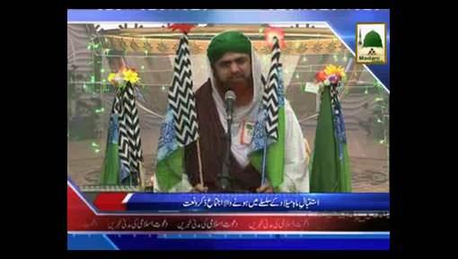 News Clip-18 Dec - Istibal-e-Mah-e-Milad Kay Silsilay Main Honay Wala Ijtima-e-Zikr-o-Naat