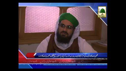 News Clip-18 Dec - Shakhsiyat Ka Madani Markaz Faizan-e-Madina Kay Shoaba Jaat Ka Dorah