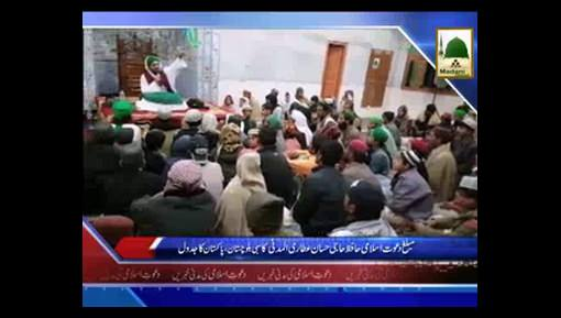News Clip-18 Dec - Balochistan Main Sunnaton Bharay Ijtima Main Abulbintain Ka Sunnaton Bhara Bayan