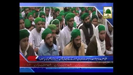 News Clip-10 Dec - Aala Hazrat Kay Liye Esal-e-Sawab Ijtima