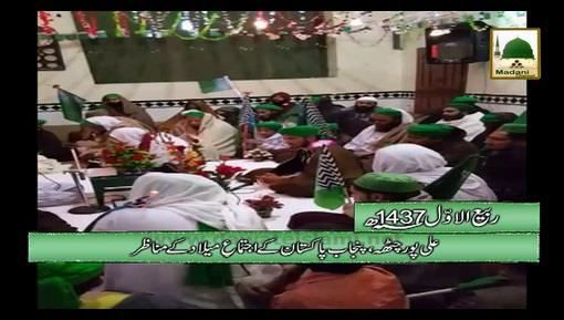 Package - Ijtima-e-Milad(Alipur Chatha Punjab)