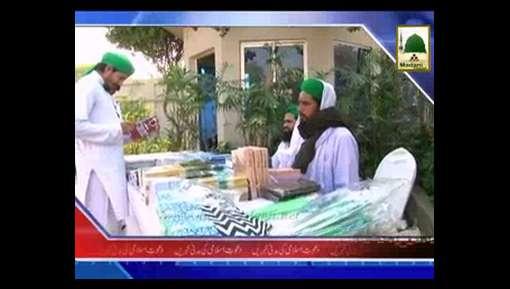 News Clip-18 Dec - Shakhsiyat Ijtima Main Rukn-e-Shura Ki Shirkat