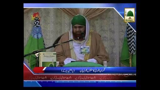 News Clip-18 Dec - Nigran-e-Shura Ka U K Main Sunnaton Bhara Bayan