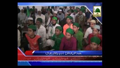 News Clip-18 Dec - Mukhtalif Muqamat Par Haftawar Sunnaton Bharay Ijtima Kay Manazir