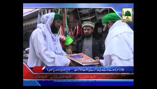 News Clip-14 Dec - 16 Dec Ko Honay Walay Madani Muzakray Ki Dawat
