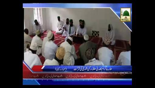 News Clip-18 Dec - Kiniya Main Ulama-e-Kiraam Ka Madani Halqa