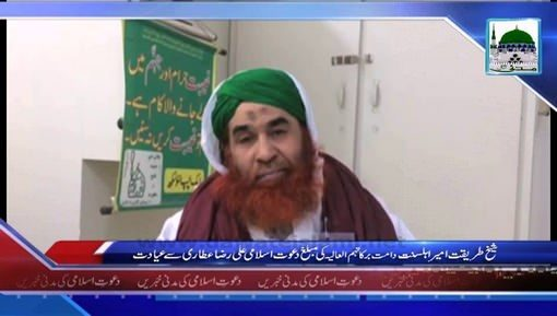 News Clip-31 Dec - Ameer-e-Ahlesunnatدامت برکاتہم العالیہ Ki Ali Raza Attari Say Ayadat