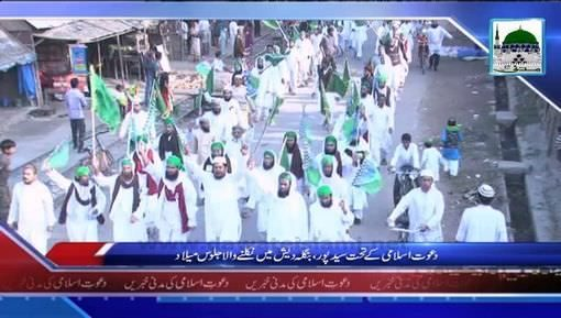News Clip-31 Dec - Mukhtalif Muqamat Par Juloos-e-Milad