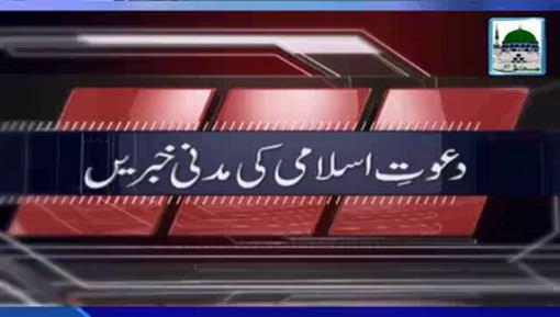 Madani Khabrain Urdu - 31 Dec - 19 Rabi ul Awwal