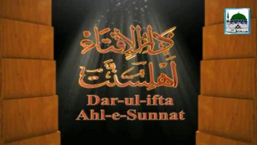 Dar-ul-Ifta Ahlesunnat(Ep:541) - Mutafarriq Masail Kay Jawabat