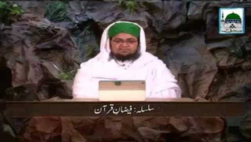 Faizan-E-Quran(Ep:158) - Sorah-E-Nahl Ayat 43 To 74