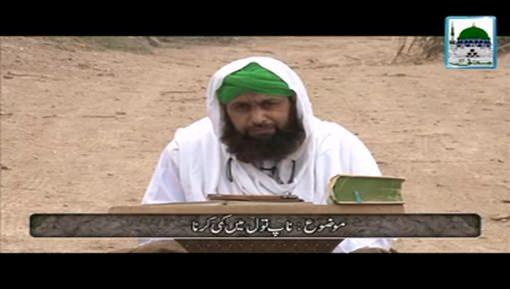 Ghazab-E-Ilahi(Ep:34) - Naap Tool Main Kami Karna